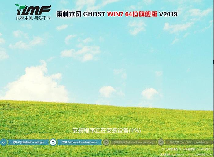 2019雨林木风 GHOST WIN7 64位 旗舰版iso(全功能版)