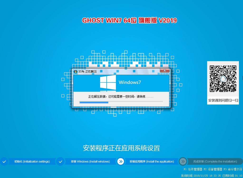 软件释放安装过程