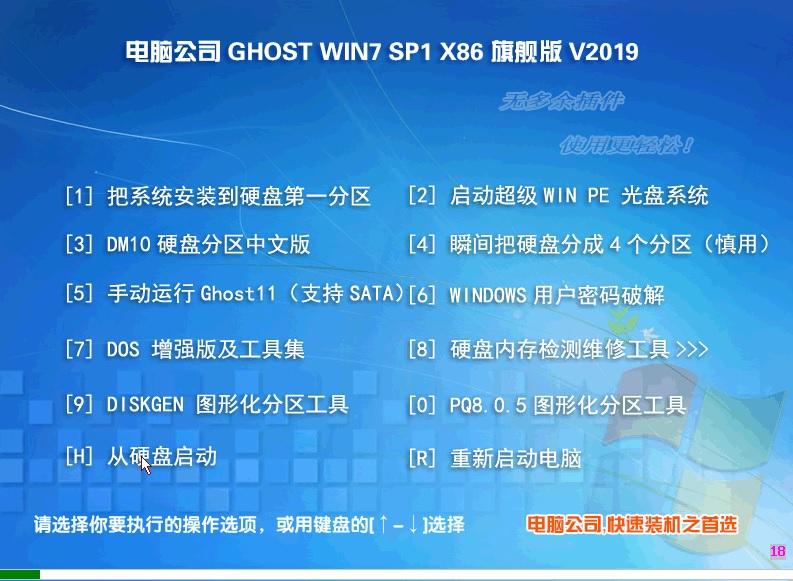 电脑公司GHOST WIN7 32位旗舰版iso V2019(光盘版)