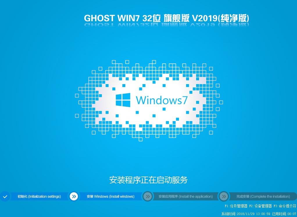 2019年GHOST WIN7 32位 纯净版系统下载(免激活)