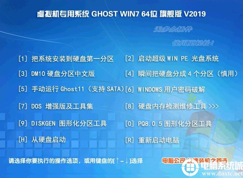 2019虚拟机专用系统GHOST WIN7 64位旗舰版iso(附带教程)