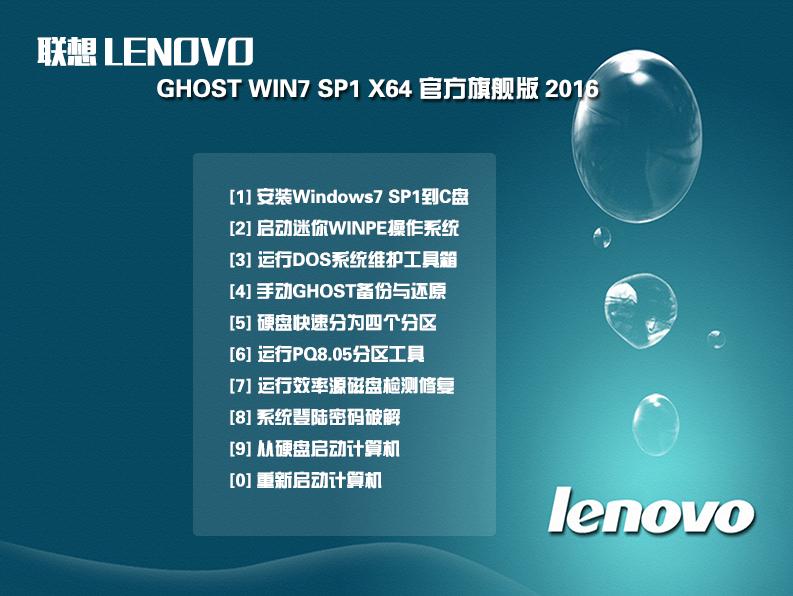 联想WIN7 64位旗舰版 V2019.06(完美支持8代cpu usb驱动)