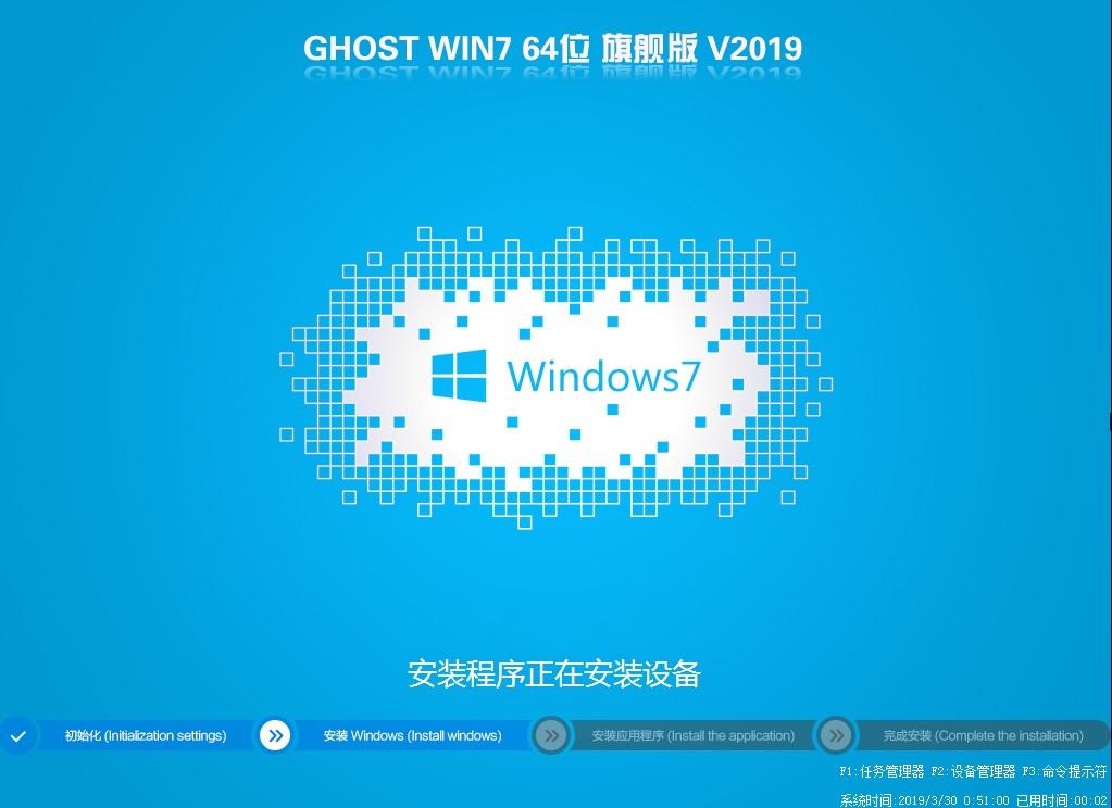 经典GHOST WIN7 64位 V2019.08(支持9代cpu usb驱动)