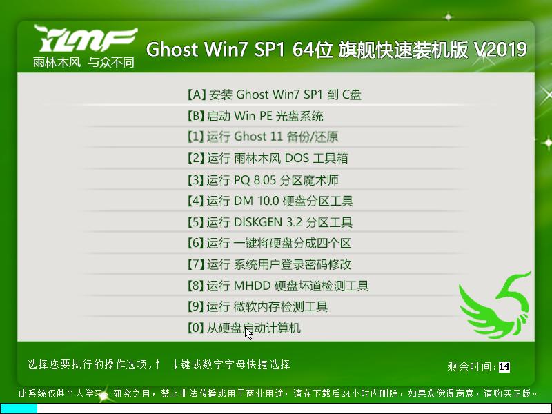 新雨林木风WIN7 64位 v2019.09(nvme+usb3.0/usb3.1)
