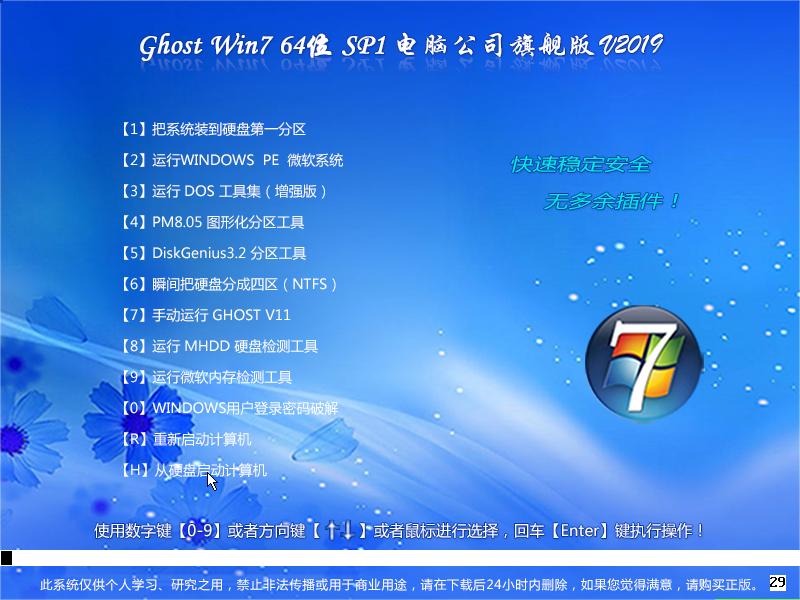 电脑公司WIN7 64位旗舰版iso V2019.09(支持b360主板)