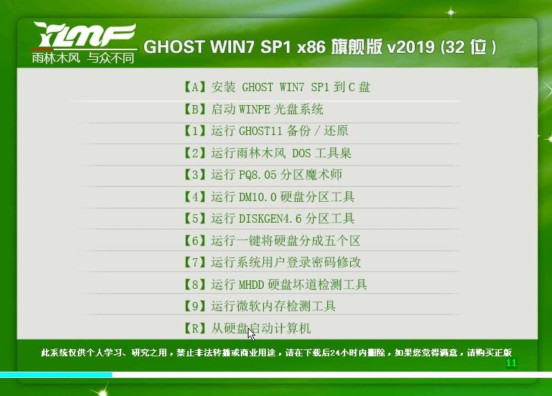 雨林木风WIN7 32位 旗舰版 V2019(nvme+usb3.1+8代集显)