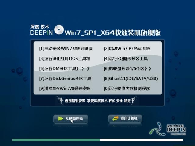 新深度系统win7 64位旗舰版v2019.11(带usb3.x系列驱动)