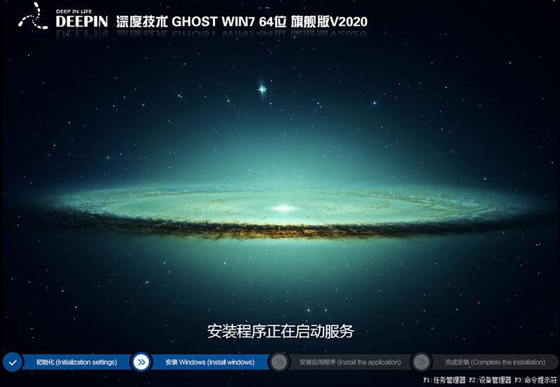 2020年深度技术GHOST WIN7 64位旗舰版(全功能版)