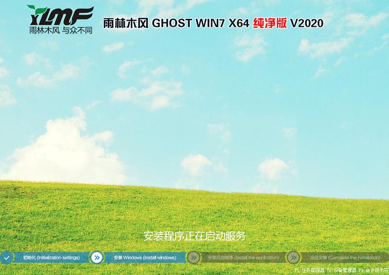2020年雨林木风GHOST WIN7 64位纯净版(新机型增强版)