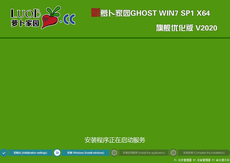 2020年新萝卜家园WIN7 64位旗舰版iso(集成usb3.x)