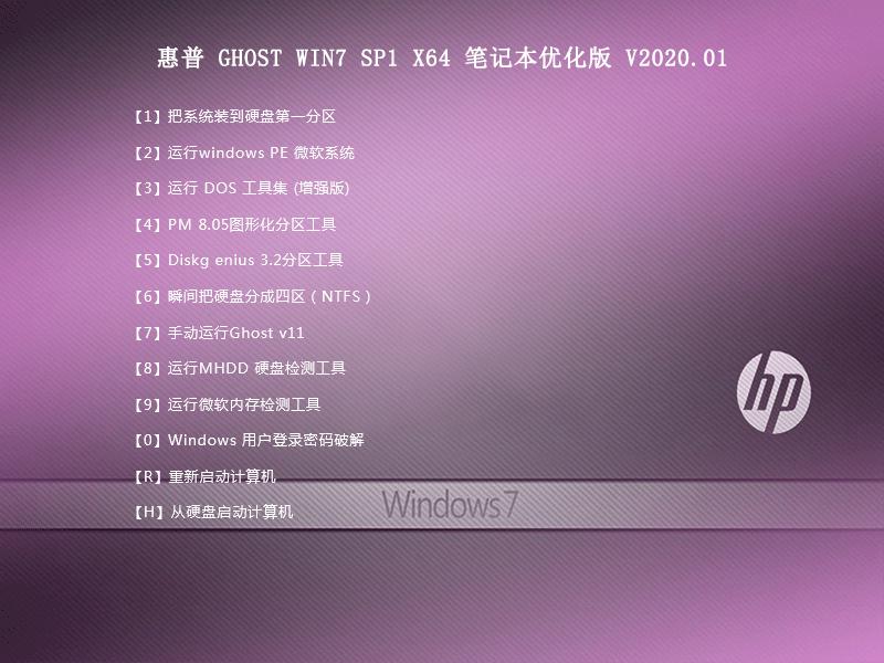 惠普系统_WIN7 64位 旗舰版V2020.08(支持10代cpu usb驱动+集显)