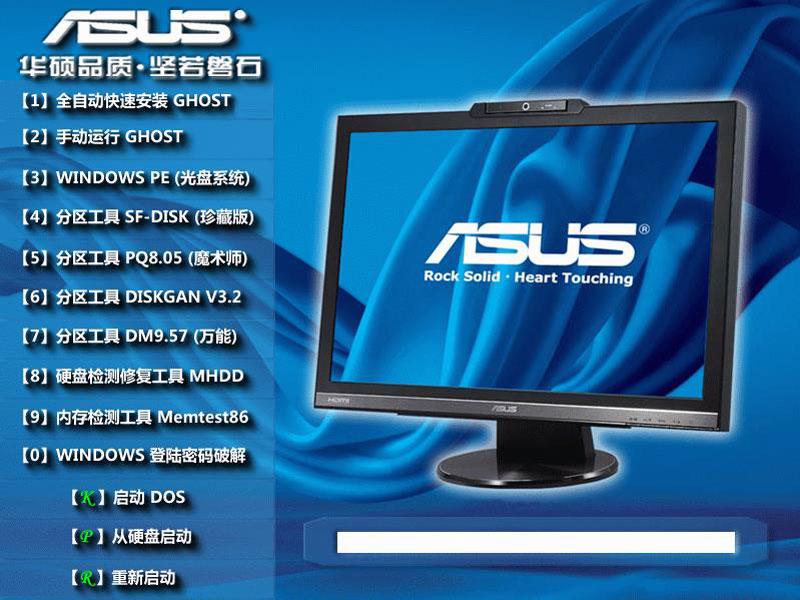 华硕笔记本GHOST WIN7 64位旗舰版V2020.03(新机型)