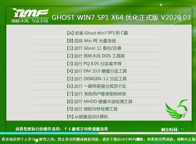 雨林木风WIN7 64位旗舰版V2020.03(自带usb3.0/usb3.1)