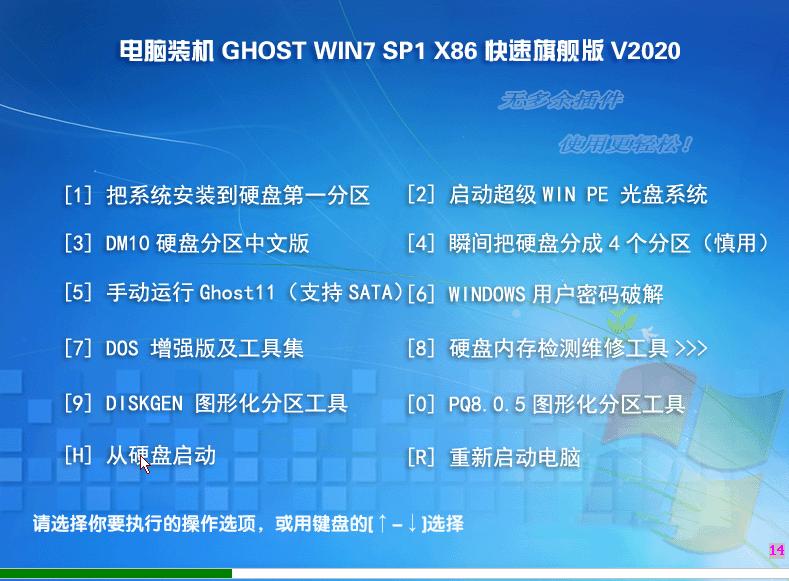 深度技术GHOST WIN7 32位旗舰版iso V2020.03(自带usb3.0/usb3.1)