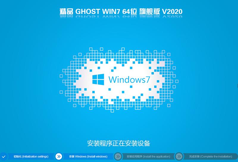 电脑装机WIN7 64位旗舰版V2020.06(首发支持b460/z490主板)