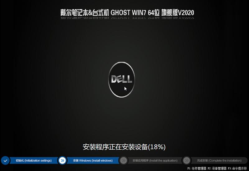 戴尔台式机GHOST WIN7 64位旗舰版V2020.06(支持10代cpu驱动)