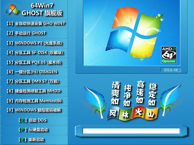 新风林火山WIN7 64位旗舰版V2020.08(集成usb+nvme驱动)