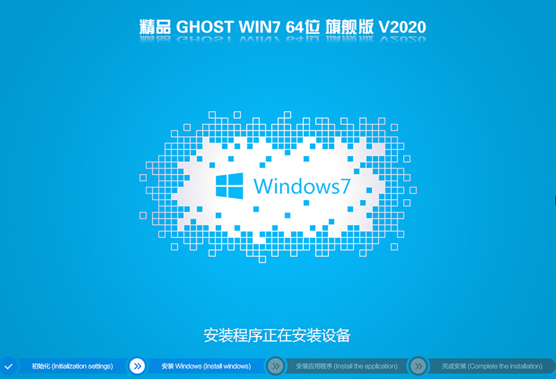 系统之家WIN7 64位旗舰版V2020.10(支持8/9/10代)