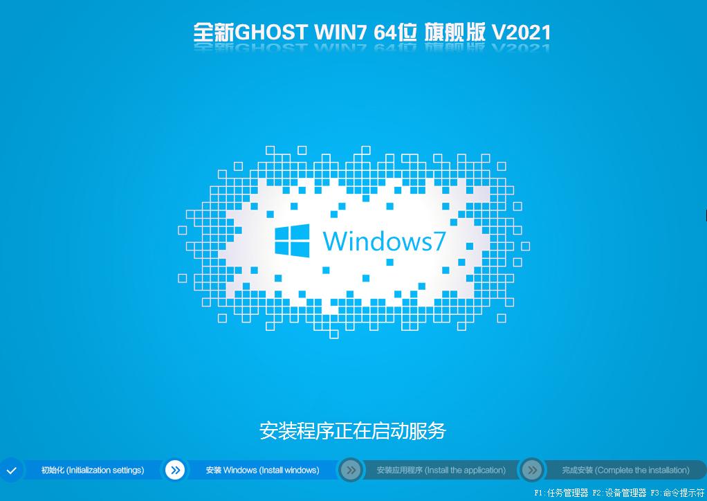 2021年系统之家WIN7 64位纯净版(支持6/7/8/9/10代cpu驱动)
