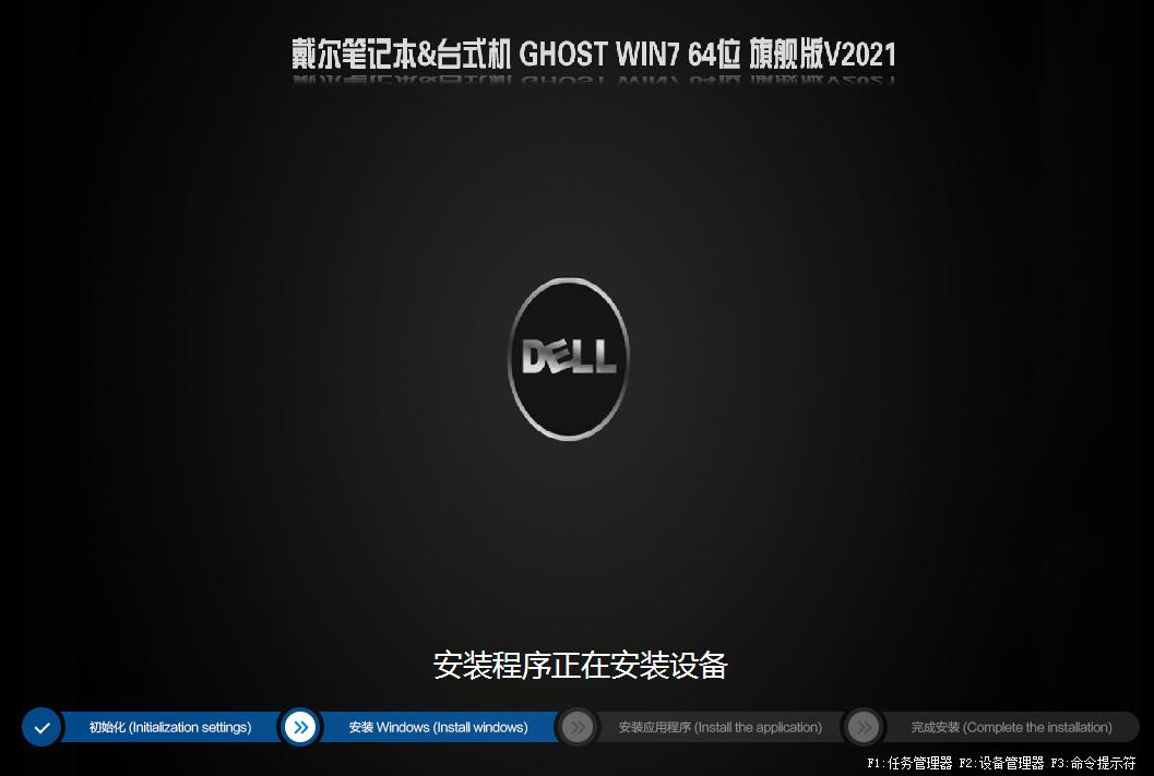 2021年戴尔电脑WIN7 64位旗舰版(支持8/9/10代cpu)