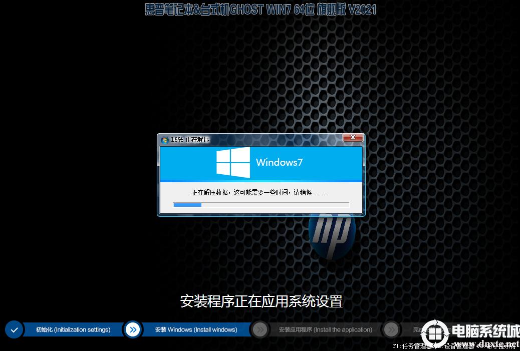 安装图集2:软件释放安装