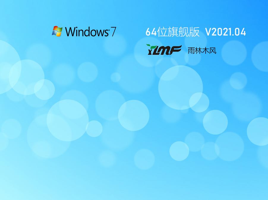 2021年雨林木风WIN7 64位旗舰版(集成usb3.0/usb3.1及nvme驱动)
