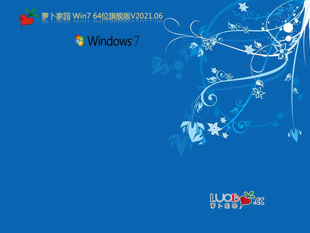 新萝卜家园 WIN7 64位旗舰版 V2021.06(集成10代/11代u