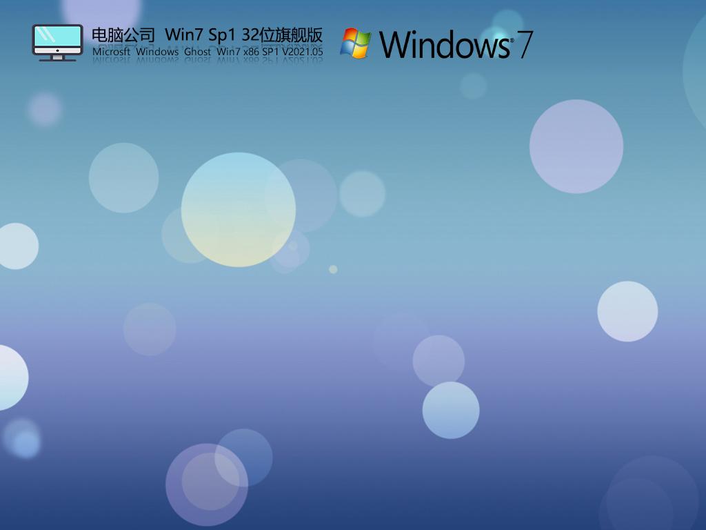 电脑装机win7 32位旗舰版V2021.06(集成usb3.1+nvme驱动)
