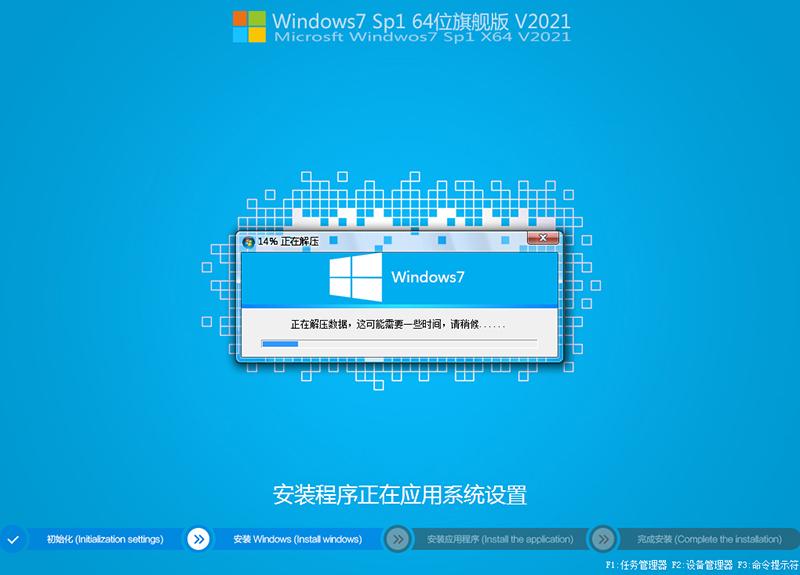 Windows7 Sp1 64位旗舰版安装过程