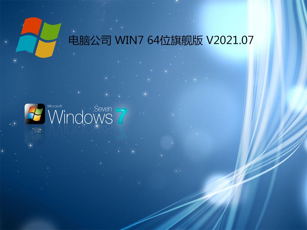 电脑公司win7 64位旗舰版 V2021.07(支持b560/z590/h510主板)