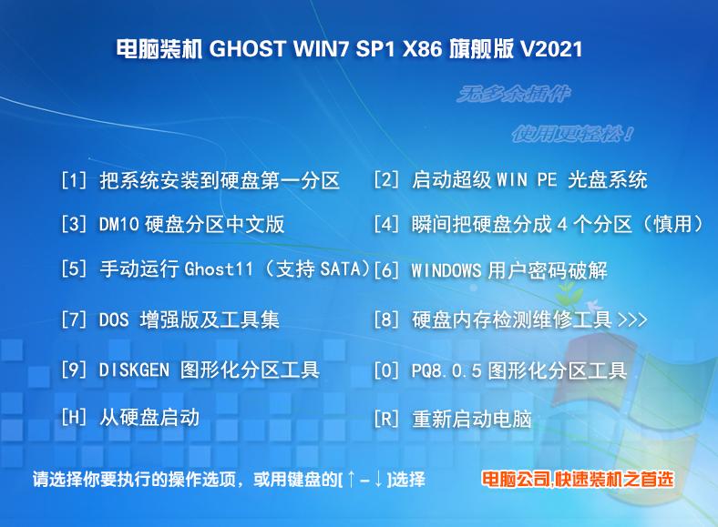 电脑系统win7 32位旗舰版V2021.07(集成usb3.1+nvme驱动)