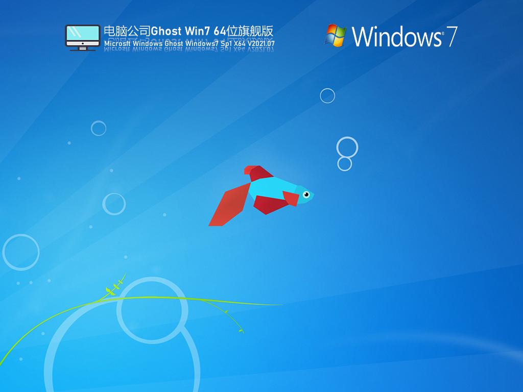 电脑公司windows7 64位旗舰版 V2021.07(支持8/9/10/11代cpu驱动)