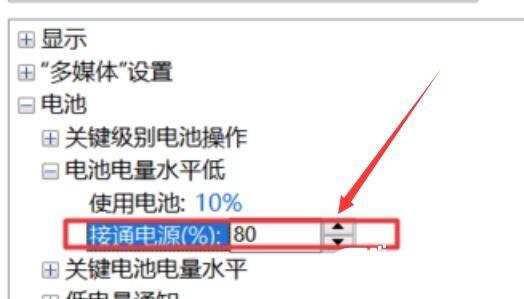 Win10笔记本电源接通但未充电解决方法