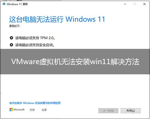 VMware虛擬機怎麼開啟tpm2.0
