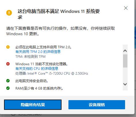 windows11當前不支持該處理器