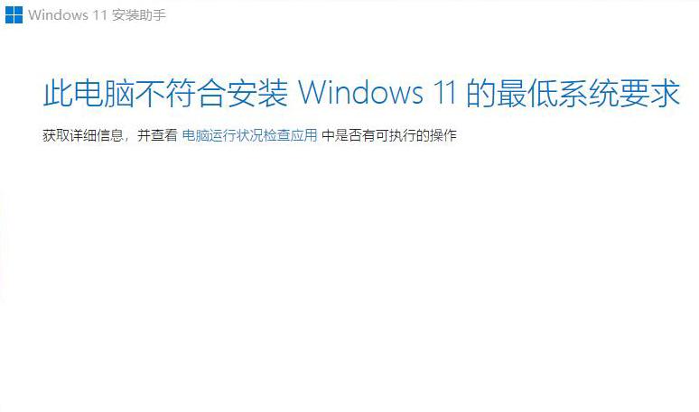此電腦不符合安裝windows11的最低系統要求