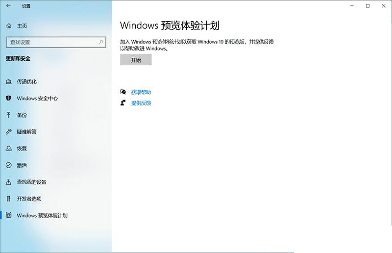 Windows 预览体验计划