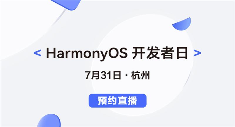 HarmonyOS开发者在哪看直播 HarmonyOS开发者日杭州站直播地址