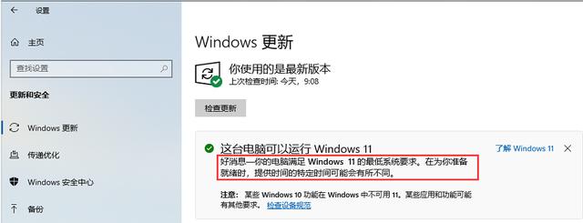 Windows 更新升级