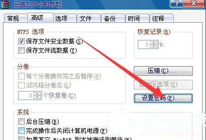 使用压缩工具设置密码第二步