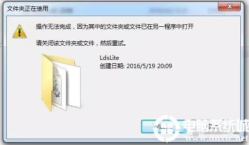 """电脑删除文件夹时提示""""已在另一个程序中打开""""的解决办法"""