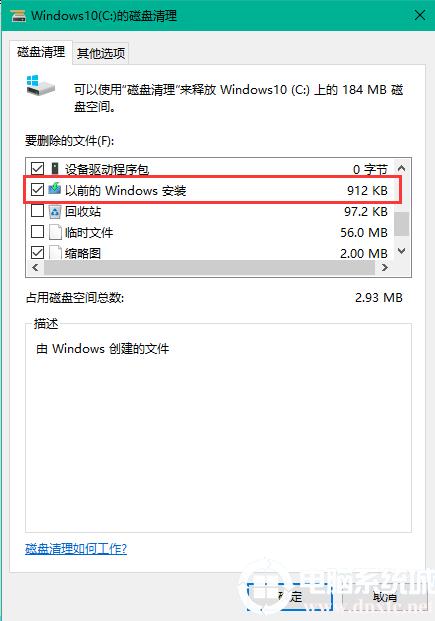 删除系统文件