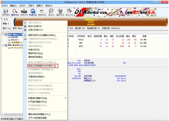 转换分区表类型为MBR格式