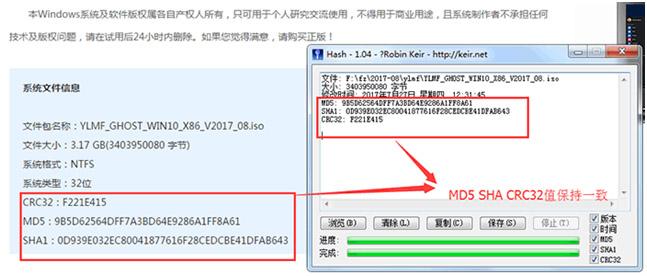 效验下载的系统镜像文件md5值