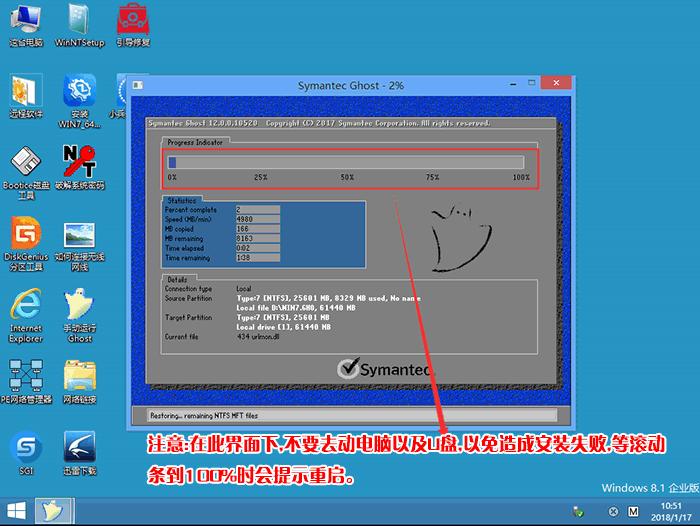 win7系统安装恢复过程