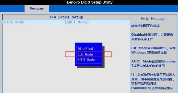 联想机器BIOS设置ide硬盘模式