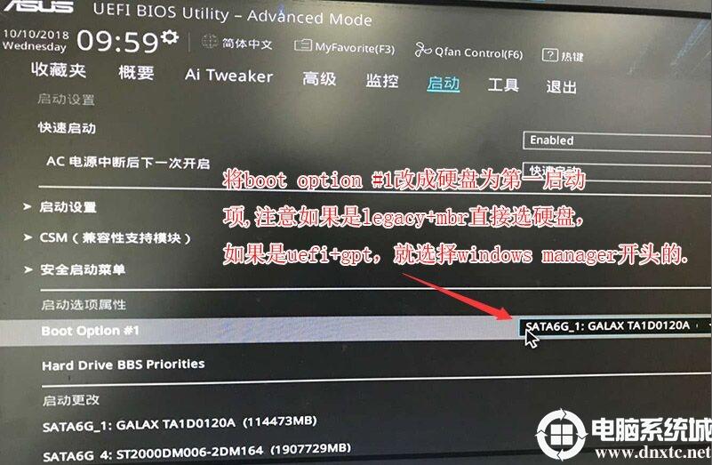 boot option#1改成硬盘为第一启动项