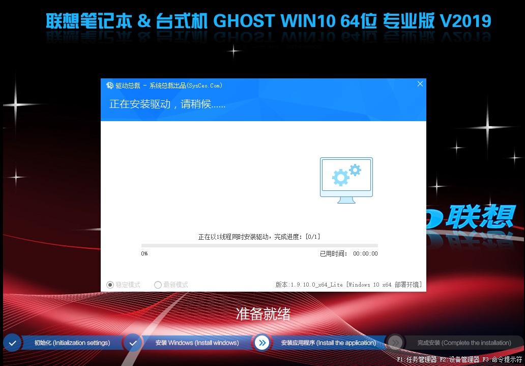 联想启天M520台式机 WIN10系统安装过程