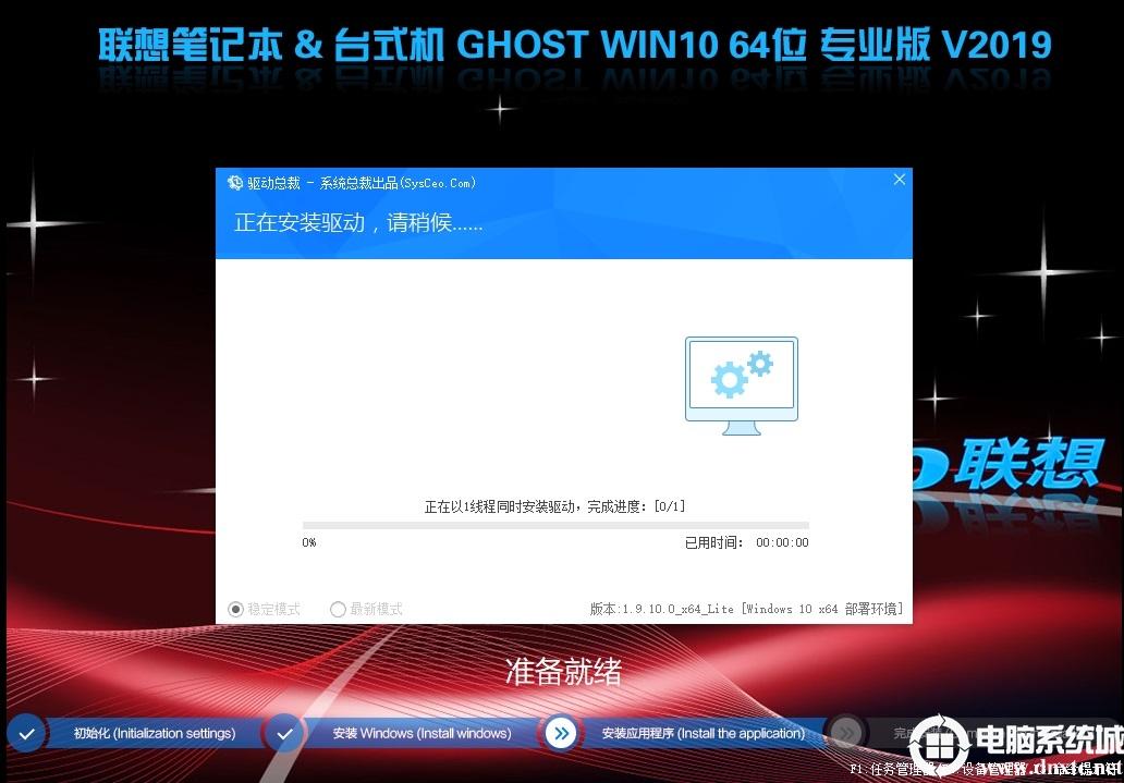 联想YOGA S740笔记本 win10系统安装过程