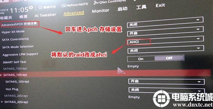 华硕笔记本bios设置更改硬盘模式